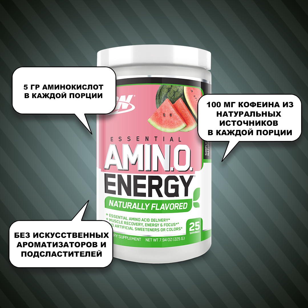 AMINO ENERGY NATURALLY FLAVORED